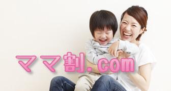 ママ割.com