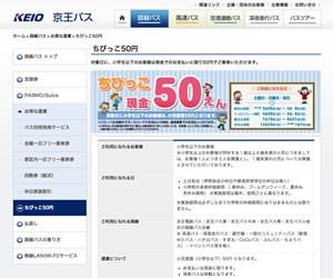 ちびっこ50円