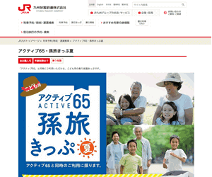 孫旅きっぷ夏