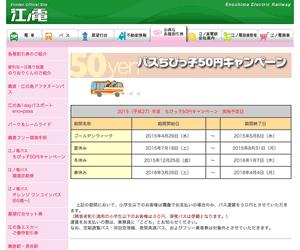 バスちびっ子50円キャンペーン