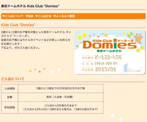 ドーミーズ